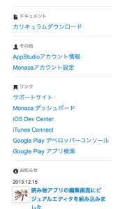 スクリーンショット 2013-12-20 18.47.09