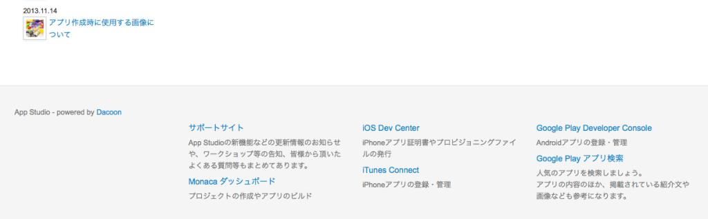スクリーンショット 2013-12-20 18.46.34