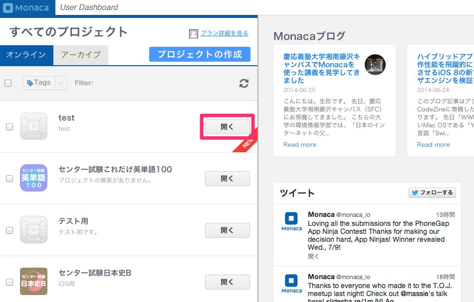 ダッシュボード___MonacaでHTML5モバイルアプリ開発