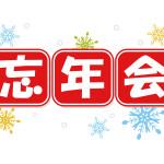 12月のセミナー&忘年会開催のお知らせ