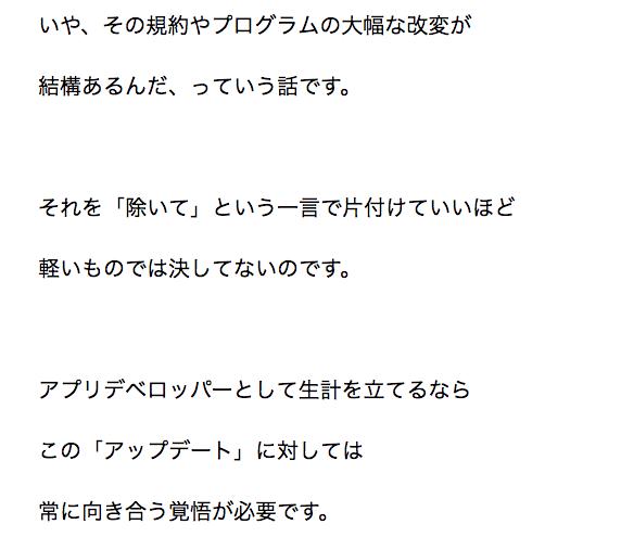 プログラマーがアプリビジネスマスター塾(上田幸司)を解説。アプリ塾は詐欺か?___ne0ne…ネットビジネスで独立する方法