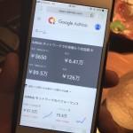 上田幸司 ワンピースプロジェクト アプリで月収120万円達成!?詐欺でない証拠を入手!!