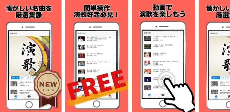 演歌_無料アプリ~懐メロ×歌謡曲×カラオケ名曲×認知症予防~_-_Google_Play_のアプリ